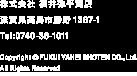 株式会社福井弥平商店、滋賀県高島市勝野1387-1、0740-36-1011